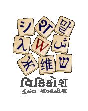 guwiktionary.png (155×124 px, 22 KB)