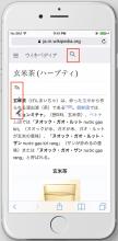 ja-iPhone6-8.png (1×806 px, 670 KB)