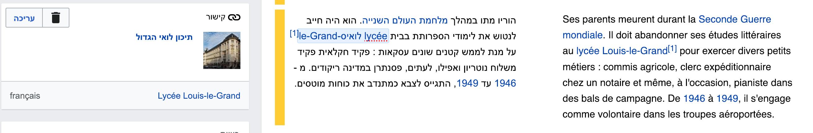 Screenshot_2018-11-23 תרגום דף – ויקיפדיה(1).png (430×2 px, 185 KB)