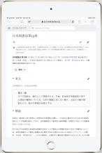ja_iPadMini_12.png (1×1 px, 599 KB)