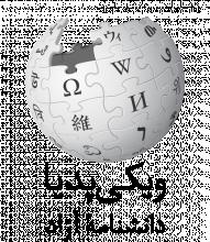 fa-wikipedia-logo.png (620×540 px, 188 KB)