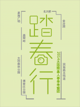2014大连维基人春季考察团海报竖版.png (2×1 px, 192 KB)