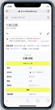 ja_iPhoneXR_12.png (1×804 px, 477 KB)