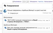 ukrainan-wikinames.png (333×531 px, 37 KB)