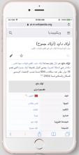 ar-iPhone6sPlus-9.png (1×838 px, 537 KB)